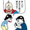 No.1696 キン肉マン好きの父とムキムキマッチョが苦手な娘
