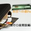 永住への道Part4(銀行口座開設編inNZ)ニュージランド