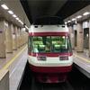 観光案内列車「特急ゆけむり〜のんびり号」1番前に乗るには20分前に行くべき