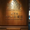 【上高地 ホテル白樺荘宿泊記】