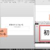 【PowerPoint】リンク貼り付け機能を使って特定文字(スライド)を一括編集をする