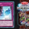 【遊戯王フラゲ】新規カード「氷結界」が新規収録決定!ANIMATION CHRONICLE 2021