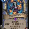 妖の森ウィッチウッド カード事前評価(10)