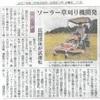 太陽光発電で草刈りを?ソーラー草刈り機開発、東奥日報掲載記事