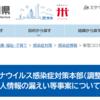 福岡県庁の新型コロナ感染者情報の漏洩問題。謝るのは県庁職員だけなのか?