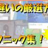 【色違い】色違いの厳選方法別テクニック集!【ソードシールド対応版】