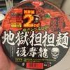 """【カップ麺】""""地獄の担担麺 護摩龍 阿修羅2nd""""を食ってみた!"""