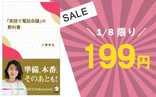 『「英語で電話会議」の教科書〜準備、本番、そのあとも!』が1/8限り199円!【電子書籍】