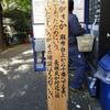 <坂研究>まねごと (32)【完】 急坂を意味する坂名 ~『江戸の坂 東京の坂』(横関英一著)を読む~