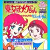 魔女っ子メグちゃん &ミラクル少女リミットちゃん  レコード