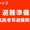 【避難準備】愛媛県西予市に警戒レベル3の『避難準備高齢者等避難開始』を発表!対象地域は昨年は西日本豪雨で被害に!四国地方では15日18時までの24時間で最大250㎜の予想!