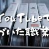 【Day423】YouTubeで気づいた職業病|しかも完璧主義と相性がいい