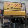 ラーメン二郎桜台駅前店〜2019年3月〜