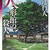 あの名作アニメ「Another」の原作者、綾辻行人さんの「人形館の殺人」読んだった