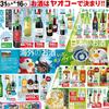 企画 メインテーマ お酒はヤオコーで決まり!! ヤオコー 7月31日号