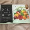 フルーツ青汁再び!〜68.4kg