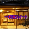 ウェスティン京都の別館がリニューアル