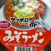サッポロ一番 みそラーメンどんぶり(サンヨー食品)