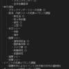 自作modの進捗 番外編