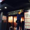 いきなりステーキ横浜西口店が12月21日新規開店(ステーキ)横浜駅西口周辺情報