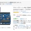 Arduinoで遊ぼう(1)