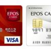 エポスカード(EPOS CARD)の得する情報