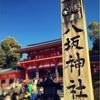 「祇園さん」の通称で親しまれるパワースポット八坂神社の御朱印