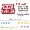 9/9(土)Live Plant 出演者紹介④ あさぴん