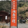 【温泉巡り】山梨県早川町 西山温泉