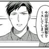 修羅場(漫画家的な意味で)/月刊少女野崎くん101号感想