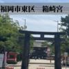 【福岡市東区】箱崎宮御朱印