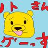 横浜DeNAベイスターズ 9/17 阪神タイガース21回戦