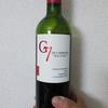 安くて旨いワインが飲みたいなら?