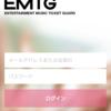 【まとめ】EMTG電子チケットアプリで認証用携帯電話番号を変更する手順