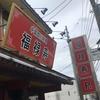 【中華】福禄寿 鴨居白山店 (フクロクジュ)ららぽーと横浜付近のランチでオススメ!