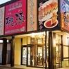 【オススメ5店】高松市郊外(香川)にある中華が人気のお店