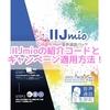 【紹介コード有】ウェルカムパックを使ってIIJmioの申込・開通する方法!またはその他キャンペーンを適用する方法!