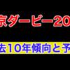 【東京ダービー2020】過去10年傾向と予想