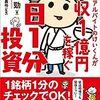 【50%OFF】お金にまつわる本【kindle電子書籍セール情報】