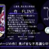 【月曜日の先週の一本!】作 FLINT【FUKA🍶YO-I】