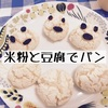 【グルテンフリー】豆腐丸パンをつくってみた