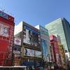 東京卒業旅行その14