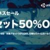 【Unity】Asset Store のマッドネスセールで 5/15(水)まで安く購入できるおすすめのアセット紹介