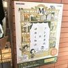 【脱出感想】フシギ書店の謎めく物語