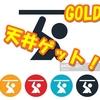 GOLD:ゴールド金のトレード天井ゲット