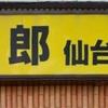 【ラーメン二郎仙台店】ホテル街に泊まって食べれるね💕