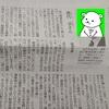 朝日新聞『耕論』にて「ほどよい距離感」についてお話しました