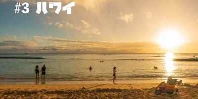 vol.3 言葉を話せるってすごい。ハワイ留学紀行。