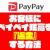 ブックオフで商品購入!支払をPayPayで不良品の返金はダメ?