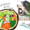 住宅地に佇むカフェ「水の音」の雰囲気が最高にたまらなかった@仙台市泉区館